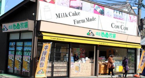 成田ゆめ牧場 東町店