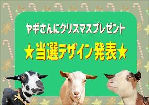 ヤギさんにクリスマスプレゼント当選者発表