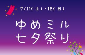 ゆめミル七夕祭り