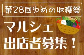 【収穫祭】マルシェ出店者募集!
