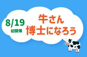 【8/19】牛さん博士になろう