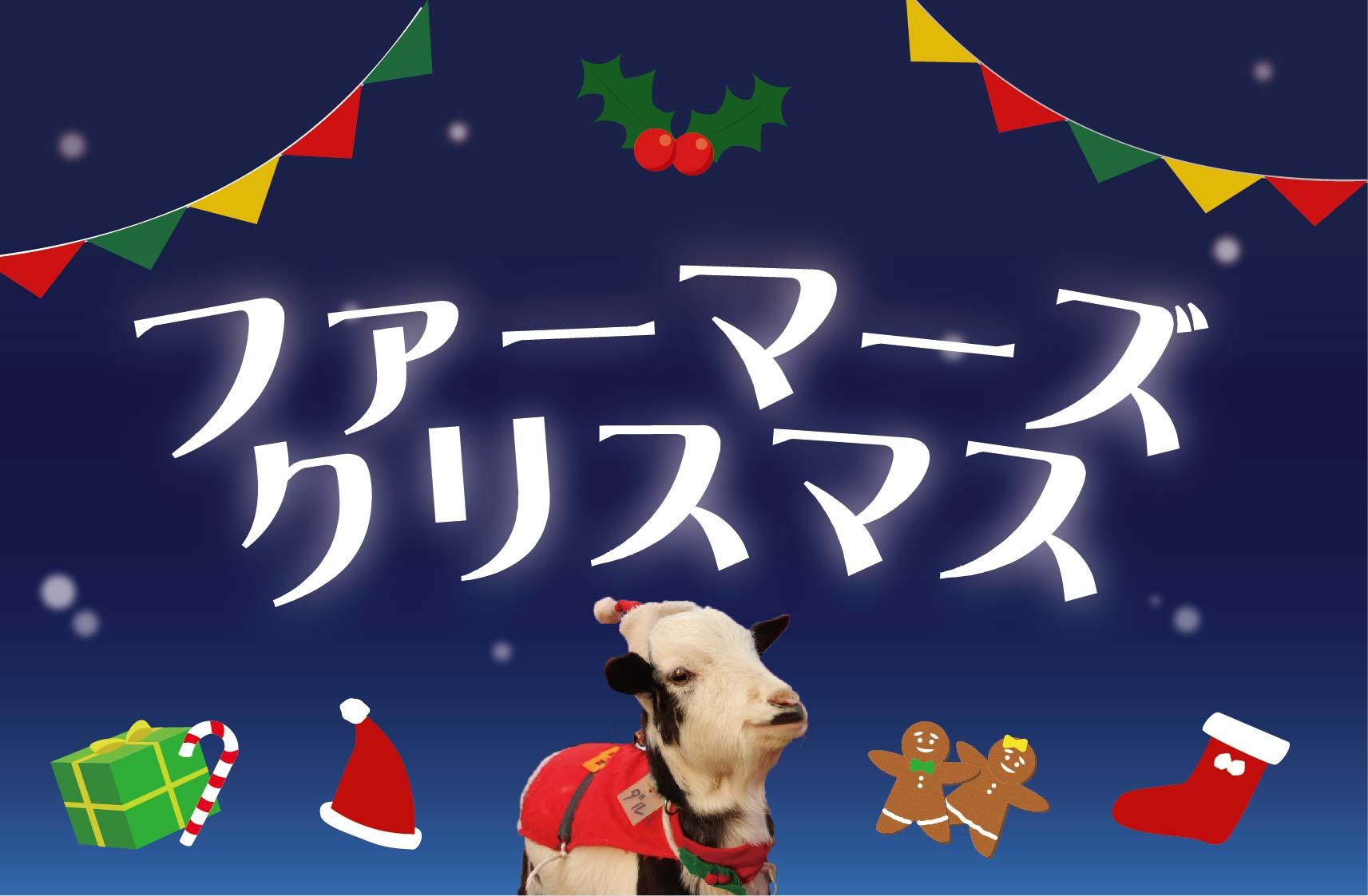 ファーマーズクリスマス