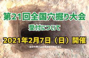 第21回全国穴掘り大会