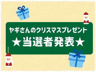 ヤギさんのクリスマスプレゼント★当選者発表★