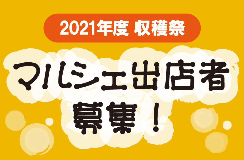【2021年度収穫祭】マルシェ出店者募集!